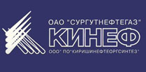 ОАО «КИНЕФ», г.Кириши, Россия